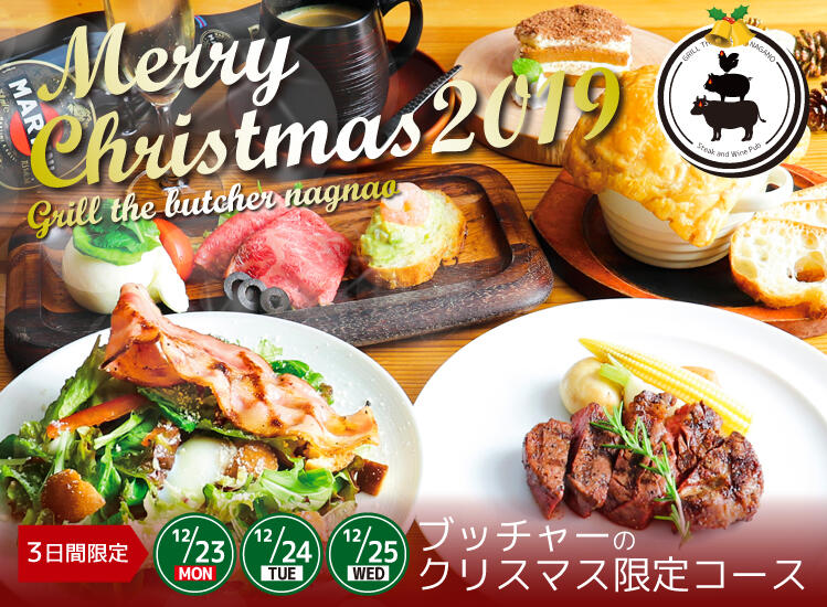 Grill the butcher NAGNAO クリスマス限定コース予約受付中
